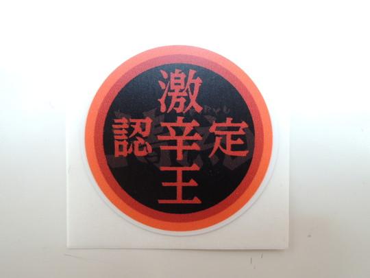 激辛王シール