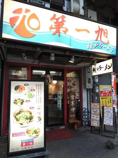 神戸ラーメン第一旭 元町本店