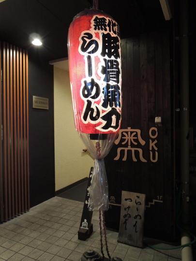 北野坂 奥(地上のビル入口)