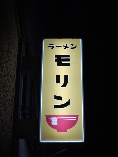 ラーメンモリン(看板)