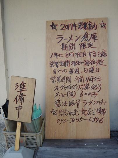 ラーメン倉庫(営業案内の看板)