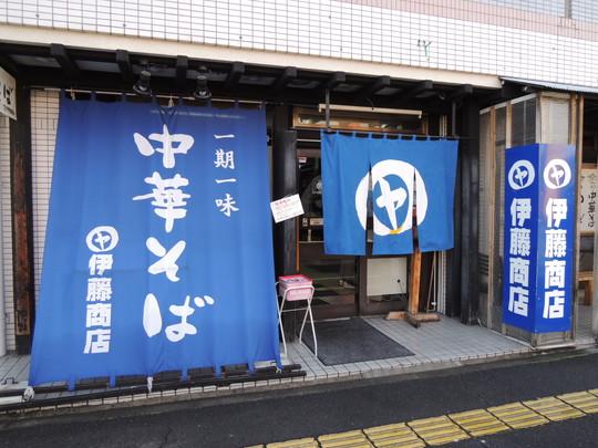 伊藤商店 陸前落合本店
