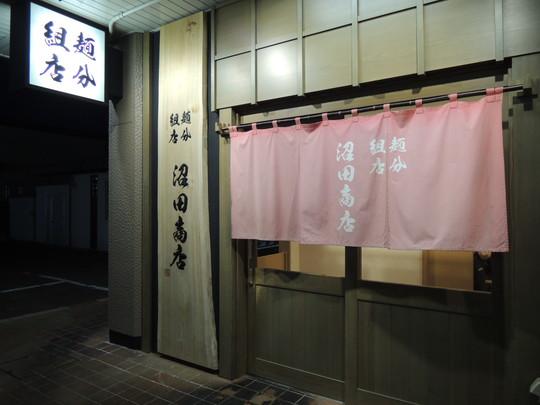 麺組分店 沼田商店(食後に撮影)