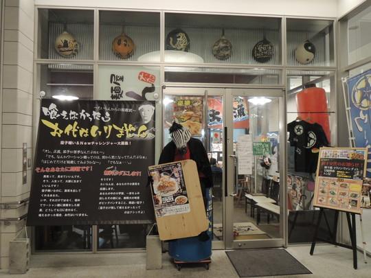 愛と勇気と炎の拉麺屋 たいらん 仙台駅前店