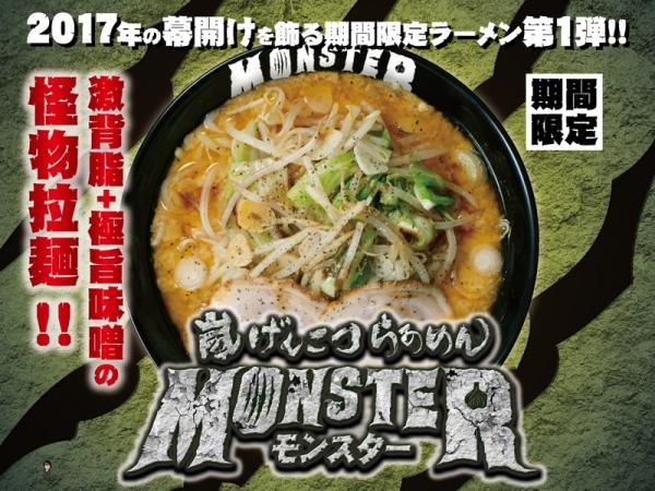 17_monster_small.jpg