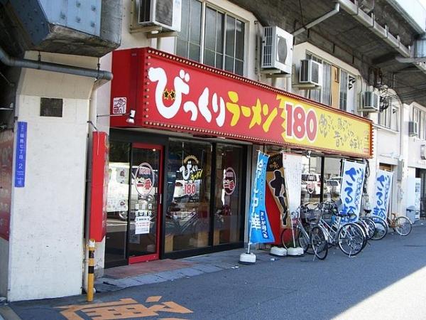 640px-Bikkuri-rahmen-fukushima.jpg