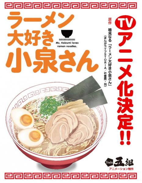 【朗報】 ラーメン大好き小泉さん、アニメ化