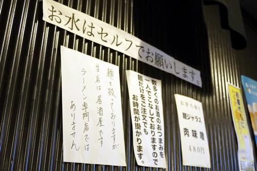 店長「うちはラーメン屋じゃない!!居酒屋だ!!!」店の名前→麺ジャラスK