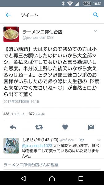 【悲報】 ラーメン二郎 仙台店の店主がガチギレ
