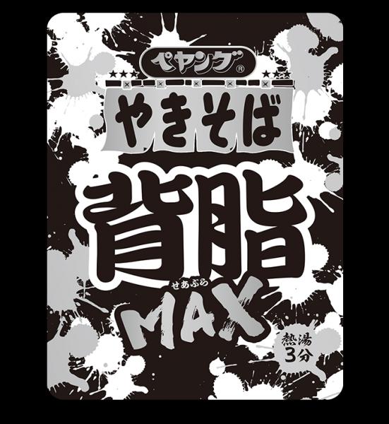 ペヤング新作、その名も『背脂MAX』