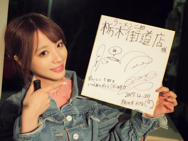 セクシー女優・桃乃木かなさん、ラーメン二郎栃木街道店を訪れ、サイン入り色紙を贈呈