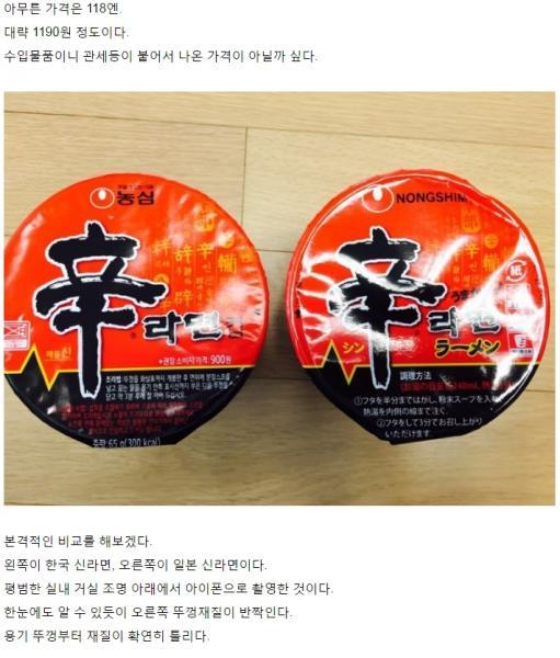 日本と韓国の辛ラーメンを比較した結果wwwwwwwwwww