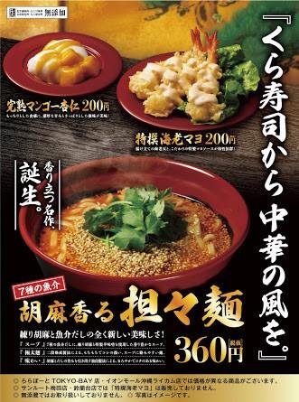 お前らくら寿司の坦々麺食ったか?
