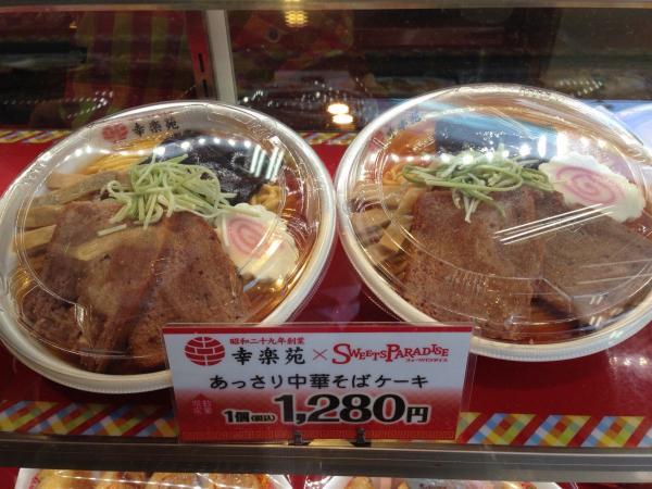 幸楽苑のラーメン1280円とかいうぼったくりwwwwwwwwww