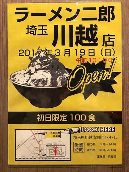 ラーメン二郎埼玉川越店が3月19日オープン!