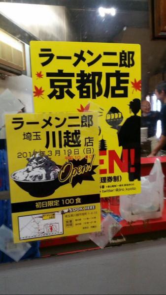 ラーメン二郎川越店 OPEN 3/19(日) 10:00-