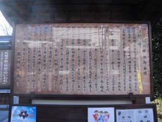2015年11月29日 櫻山神社04