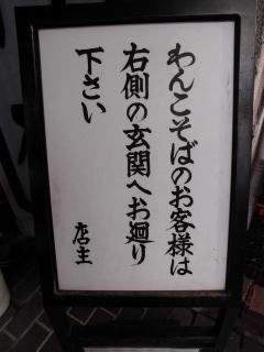 2015年11月29日 直利庵2