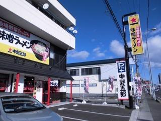 2015年12月20日 中野五郎1