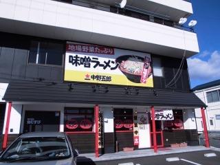 2015年12月20日 中野五郎2