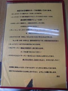 2015年12月27日 直太郎3