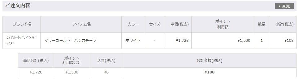 sanyo 3000円クーポン ハンカチ
