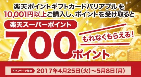 楽天 バリアブルカードキャンペーン 201704