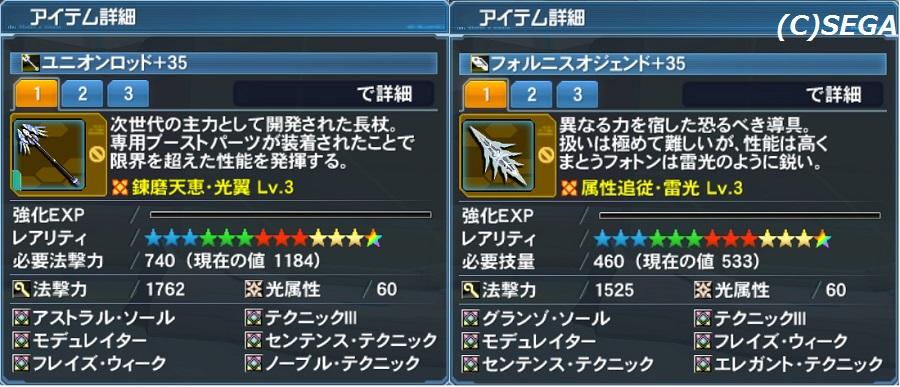 H29 3-22 FoTe武器
