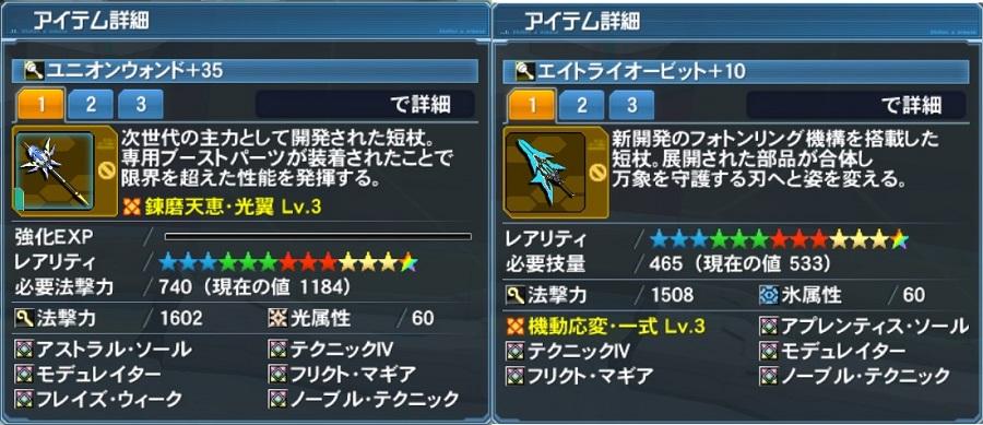 H29 3-22 TeBr武器