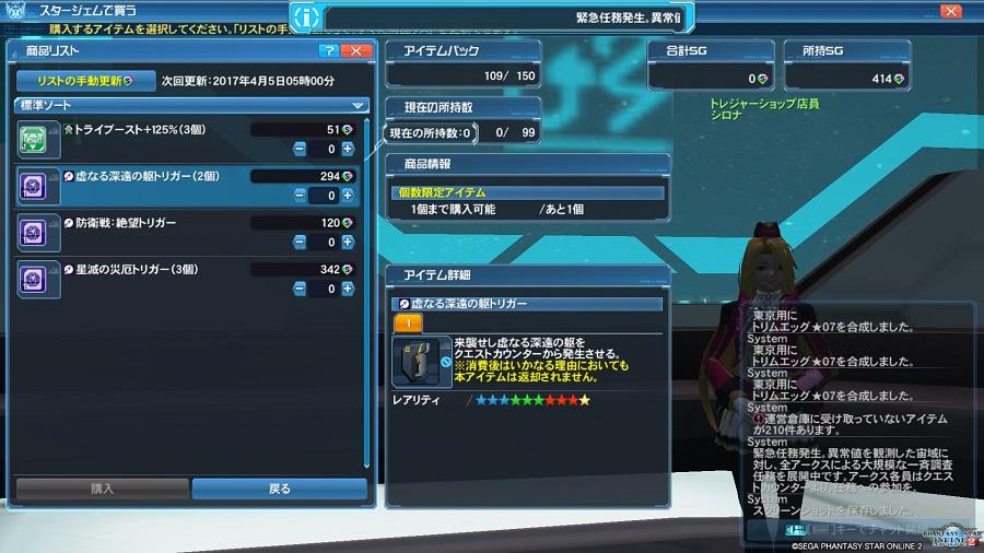 H29 4-5 トリガー
