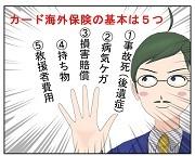 161206HOKEN-KIHON5_001.jpg
