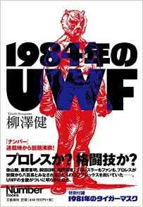 1984UWF.jpg