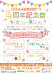デポ4周年記念祭表紙2