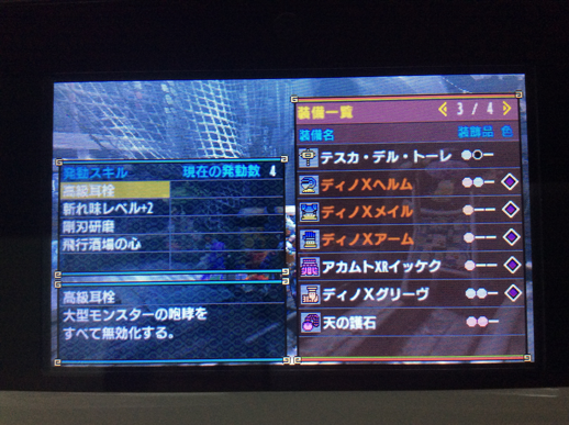 MHX-ハンマー2