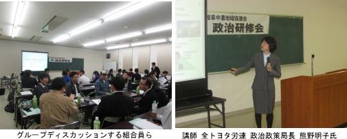 中濃地協  政治研修会を開催しました。