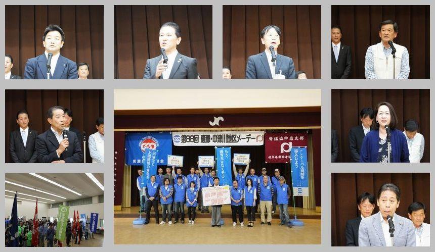 東濃地協 第88回恵那・中津川地区メーデー開催
