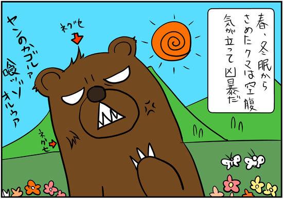 rengokukun-17021201.jpg