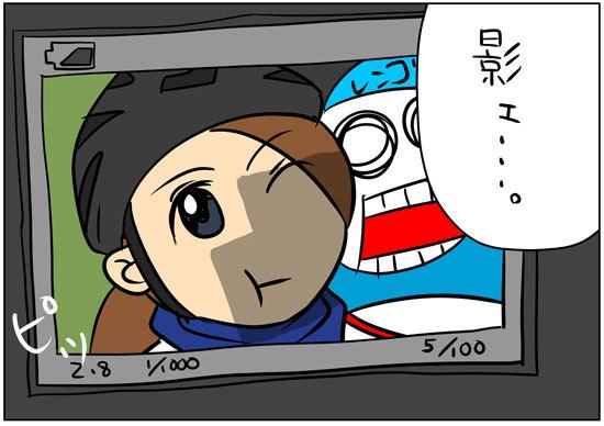 rengokukun-17030403.jpg