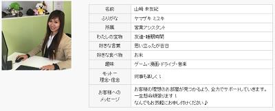 yamazaki2017324.png