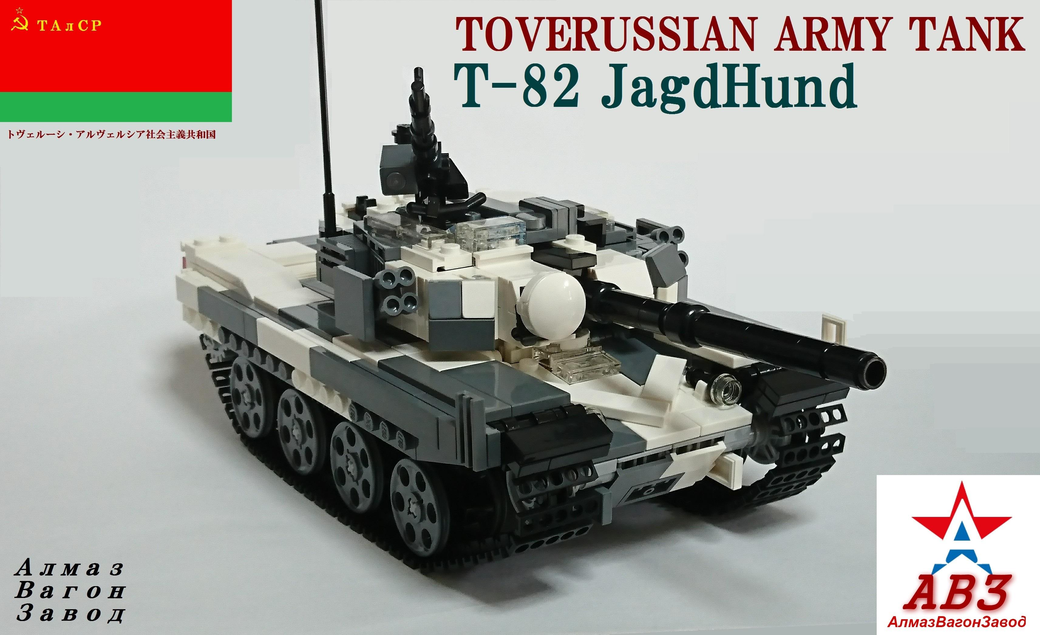 T-82JagdHundMainBattleTank.jpg