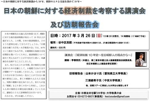 制裁講演会及び訪朝報告会チラシ(小)