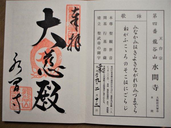P2130043mizuma.jpg