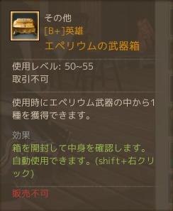 2月11日エペ武器箱