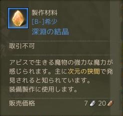 3月6日深淵の結晶