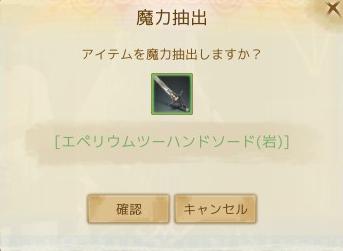 3月12日エペ武器