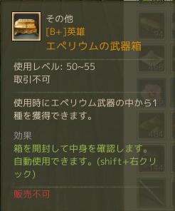 3月12日エペ武器箱