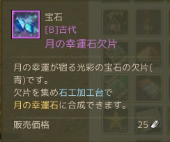 3月14日月の幸運石欠片