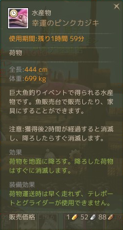3月18日幸運のピンクカジキ