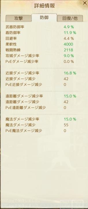 3月20日防御詳細