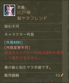 4月9日桜ヤタフレンド